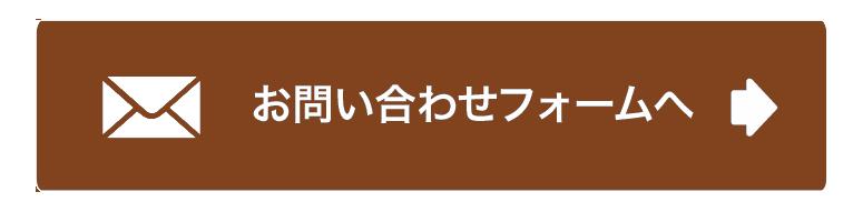 岡田工務店へのお問合せ