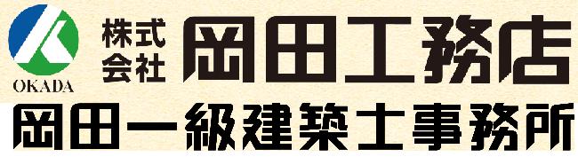 岡田工務店 | 奈良県橿原市