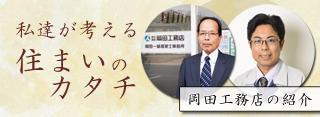 岡田工務店の紹介