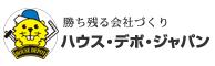 株式会社ハウス・デポ・ジャパン